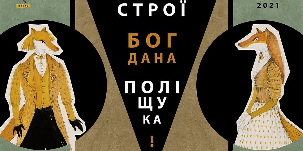 Відкривається виставка «Театральні строї Богдана Поліщука»