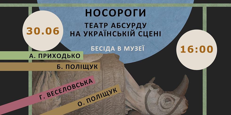 Носороги. Театр абсурду на українській сцені