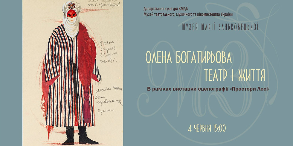 Олена Богатирьова. Театр і життя
