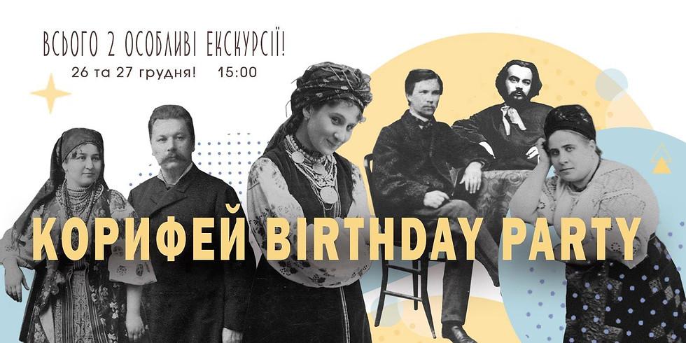 Корифей Birthday Party