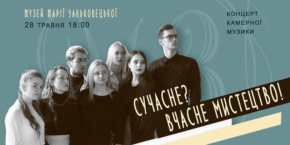 Концерт студентів НМАУ ім. П. Чайковського (ф-но) «Сучасне? Вчасне мистецтво».