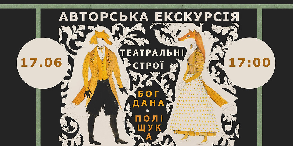 Авторська екскурсія «Театральні строї Богдана Поліщука»