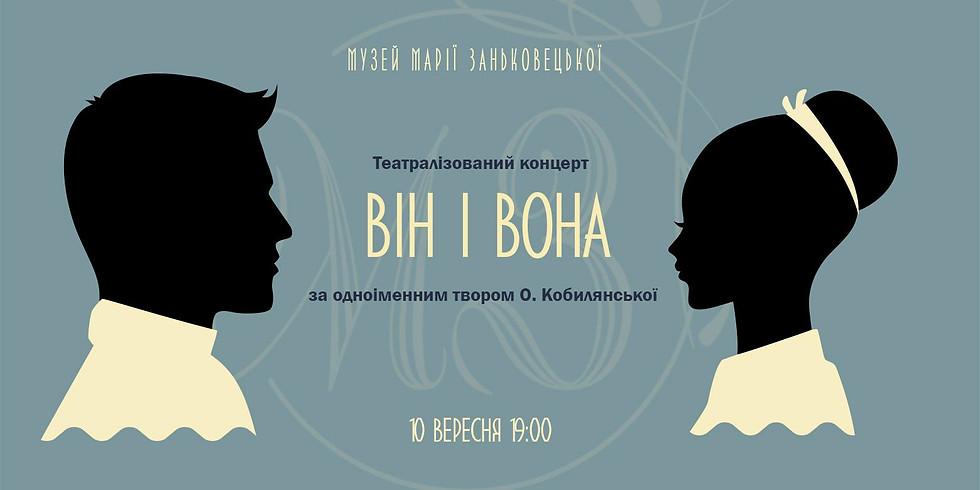 """Вистава-концерт """"Він і вона"""" за повістю О. Кобилянської"""