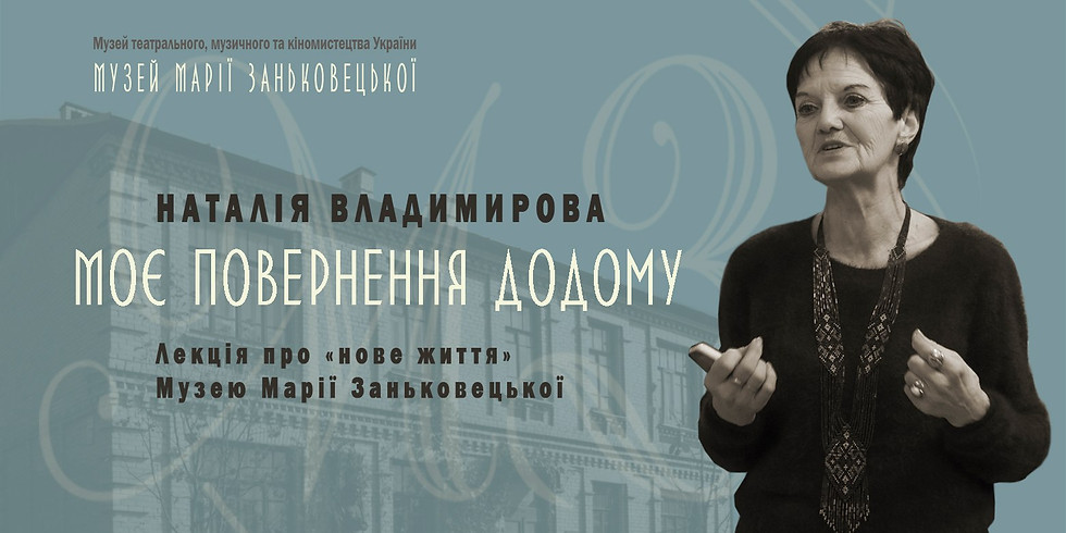 Лекція докторки мистецтвознавства, професорки Н.В. Владимирової «Моє повернення додому»