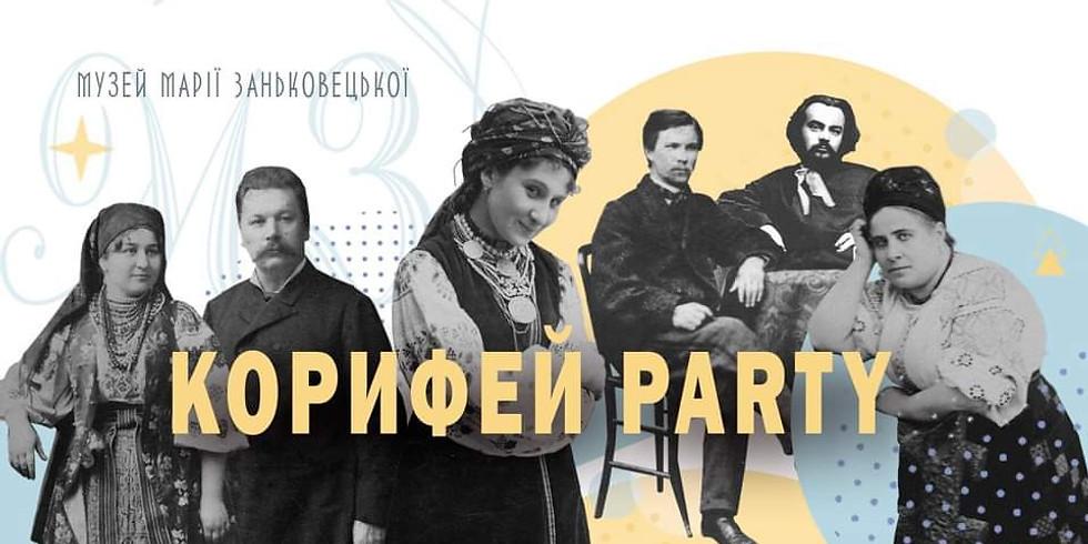 Корифей Party