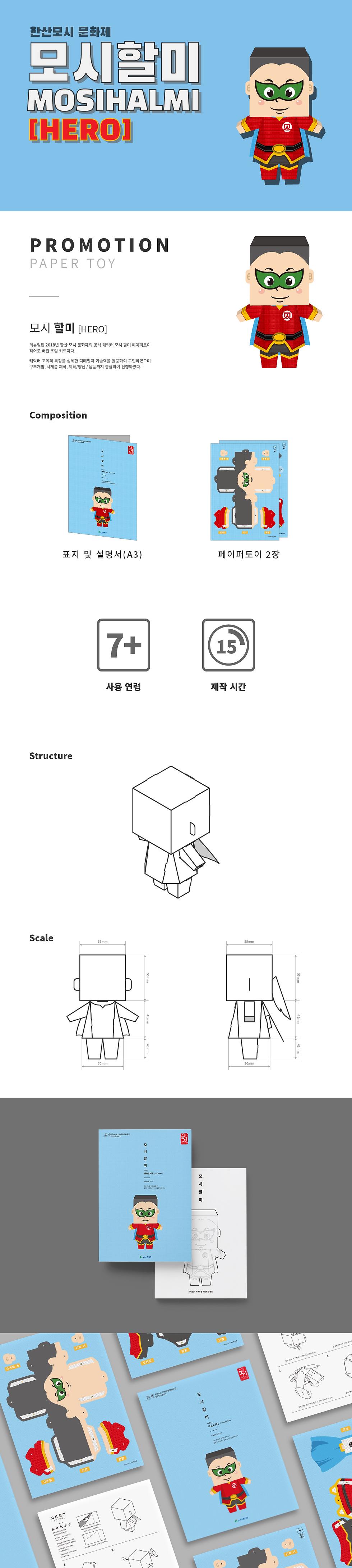 02-25. [2018] 한산모시 문화제 모시할미_히어로형_상세페이지.p