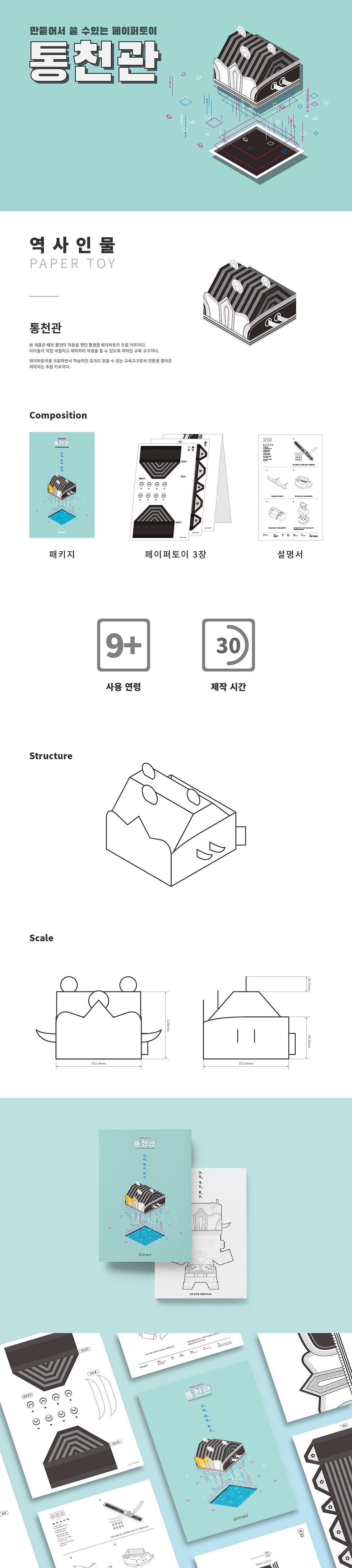 01-19. 통천관_상세페이지.png
