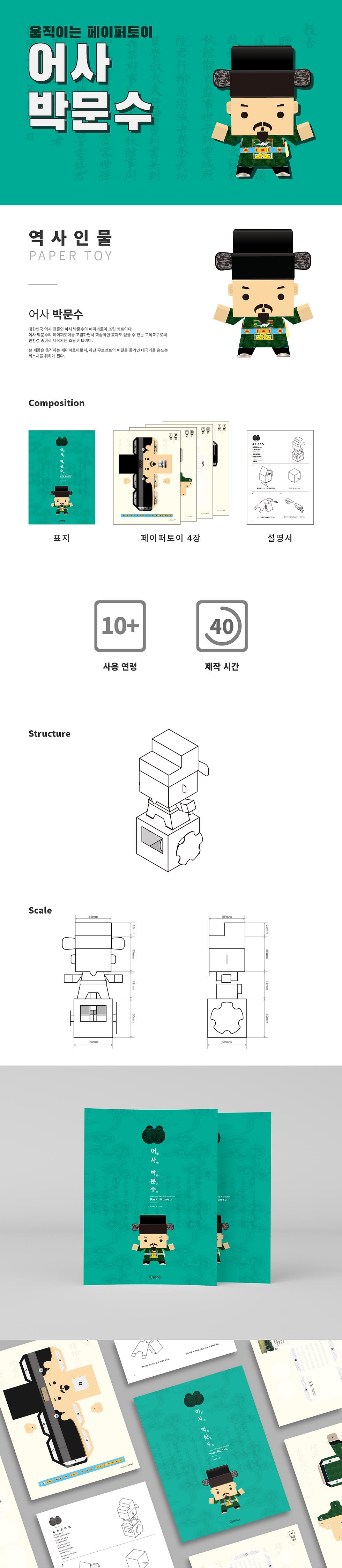 01-03. 어사 박문수_무브먼트_상세페이지.png