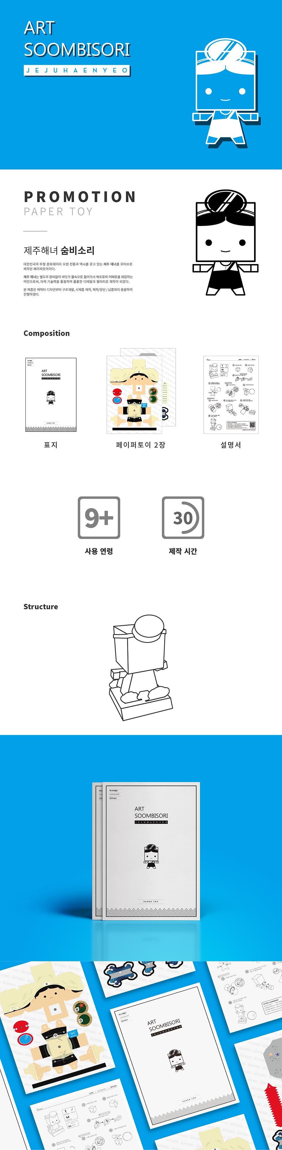 02-01. [2013] 숨비소리_제주해녀_상세페이지.png