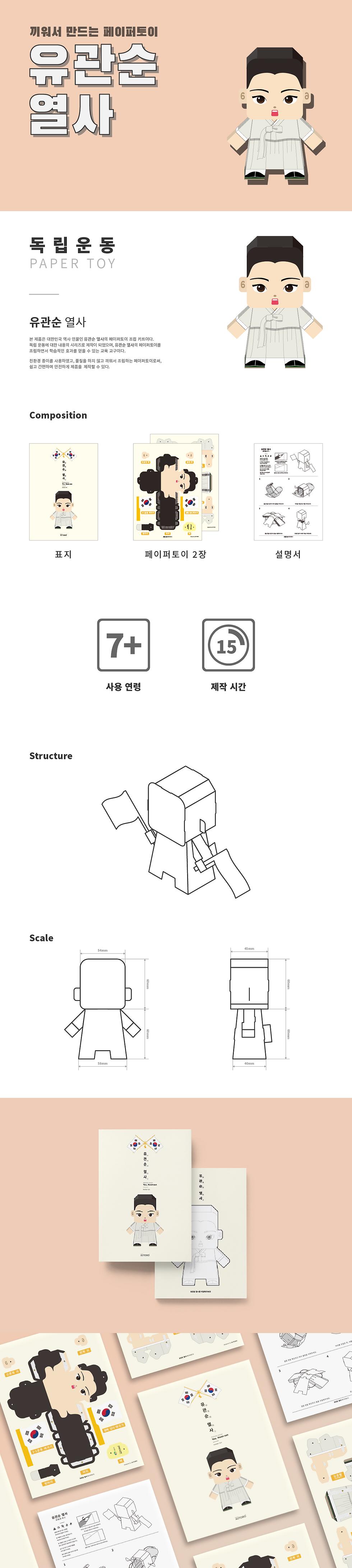 01-21. 유관순 열사_독립운동_상세페이지.png