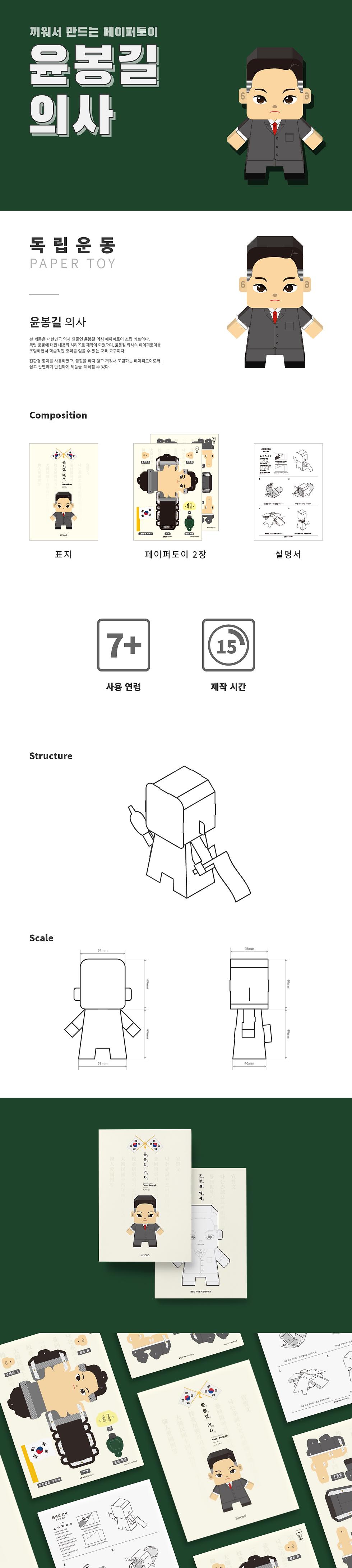 01-23. 윤봉길 의사_독립운동_상세페이지.png