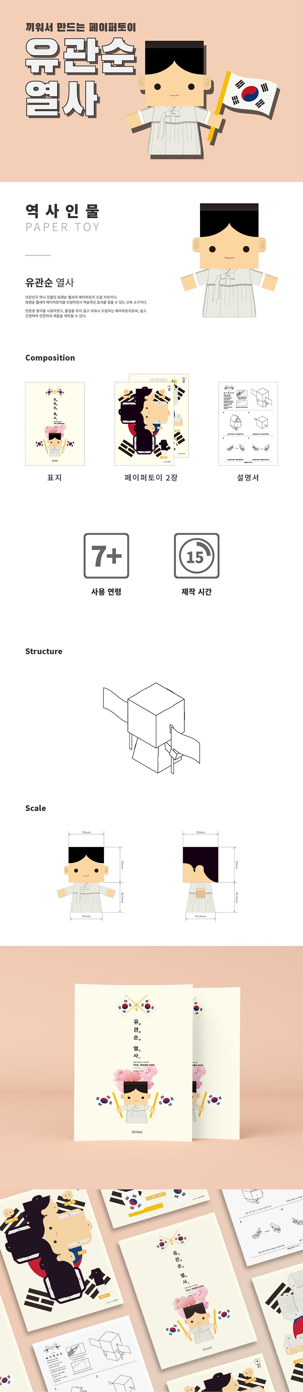 01-14. 유관순 열사_비접착_상세페이지.png