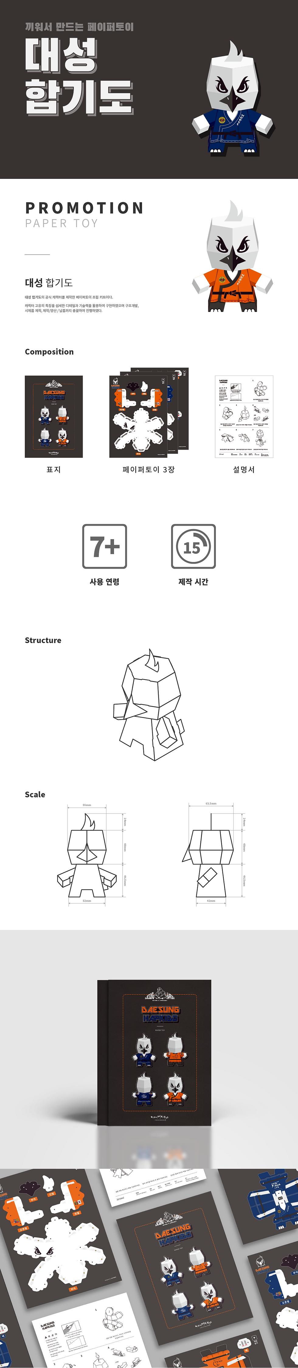 02-23. [2017] 대성합기도_상세페이지.png