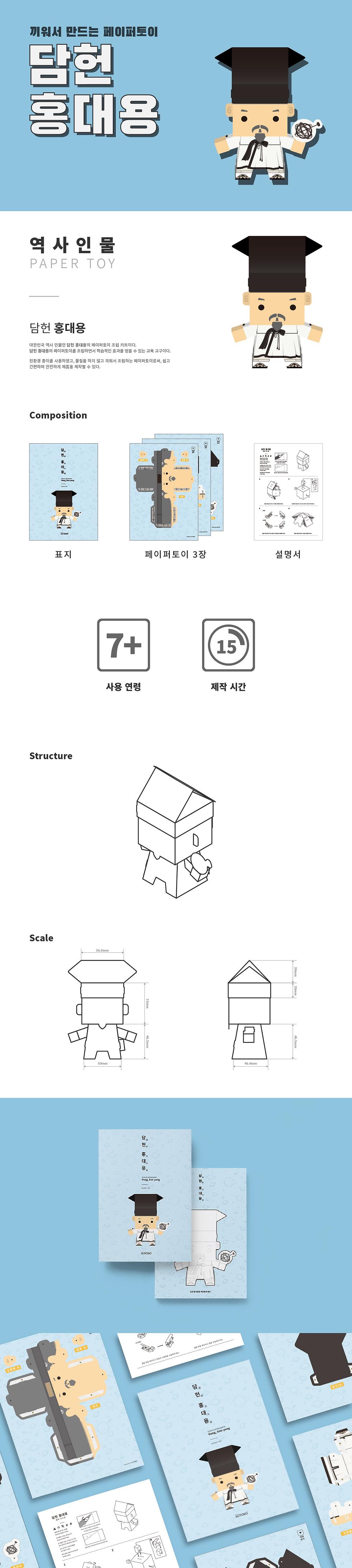 01-17. 담헌 홍대용_비접착_상세페이지.png