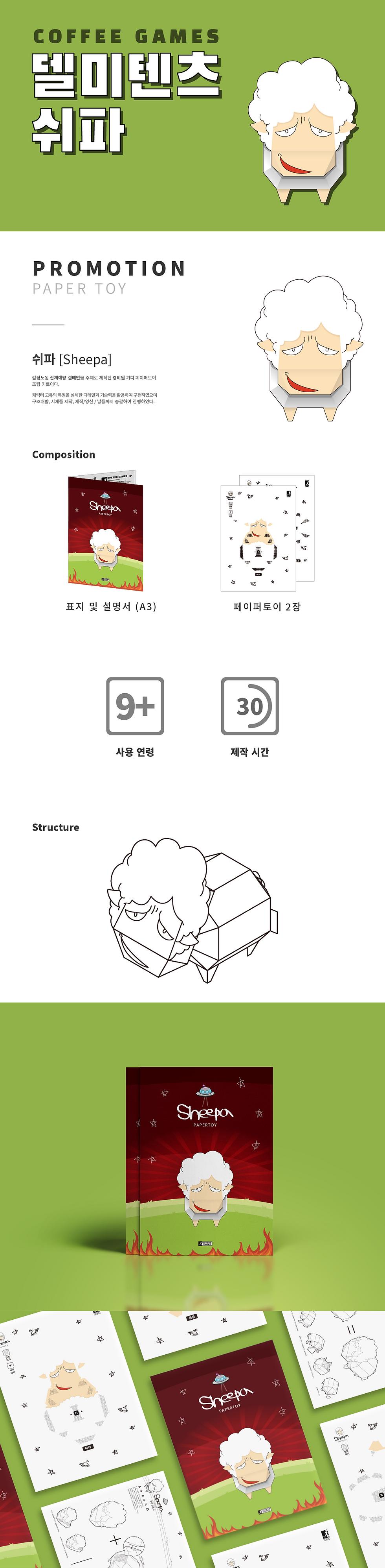 02-15. [2016] 델미텐츠_쉬파_상세페이지.png
