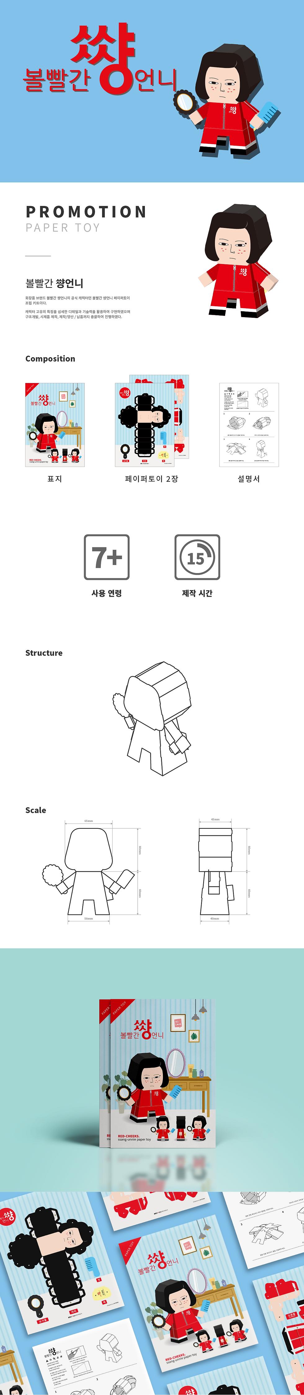 02-30. [2018] 나눔커뮤니케이션_썅언니_상세페이지.png
