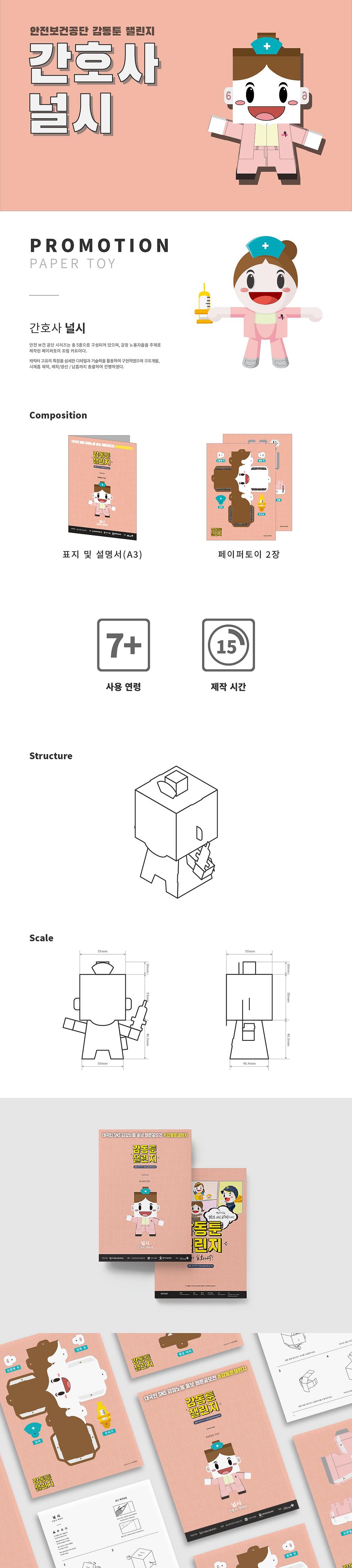 02-22. [2017] 안전보건공단_상세페이지_3.png