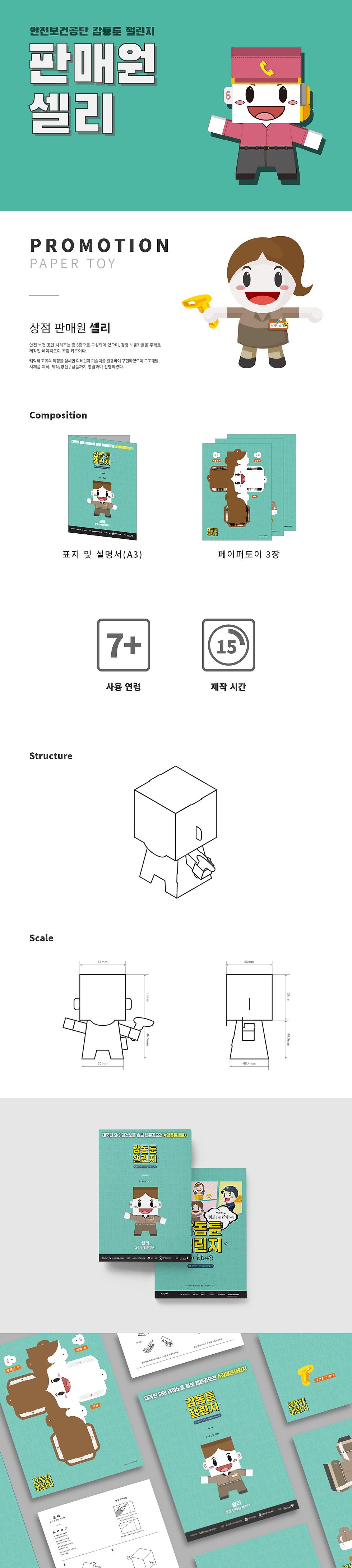 02-22. [2017] 안전보건공단_상세페이지_4.png