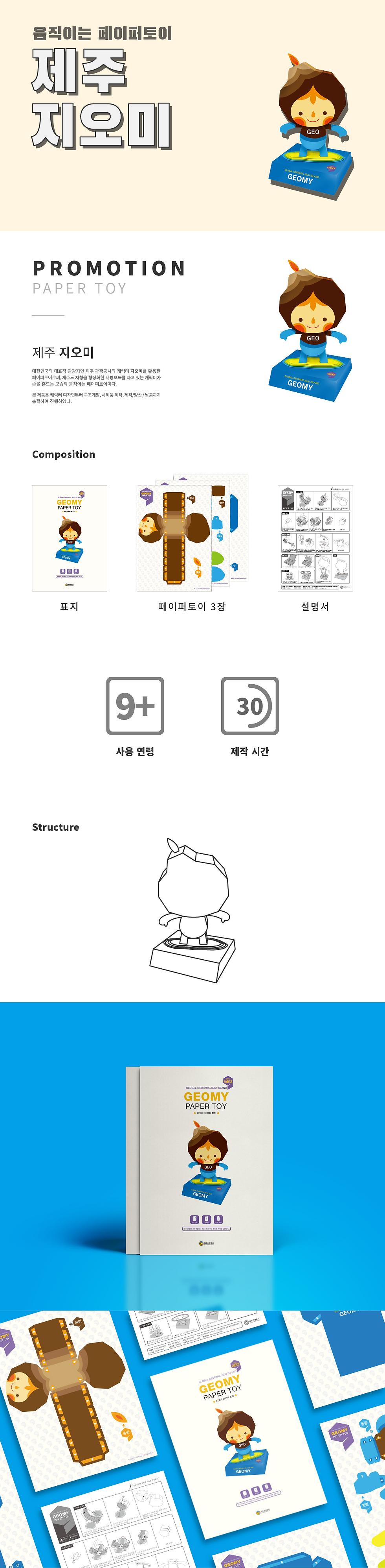 02-08. [2014] 제주 지오미_상세페이지.png