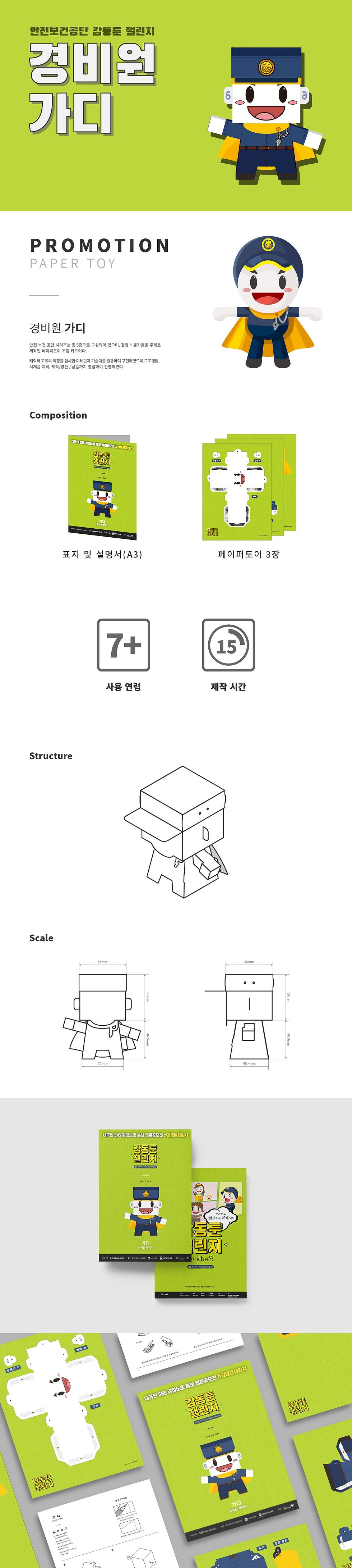 02-22. [2017] 안전보건공단_상세페이지_1.png