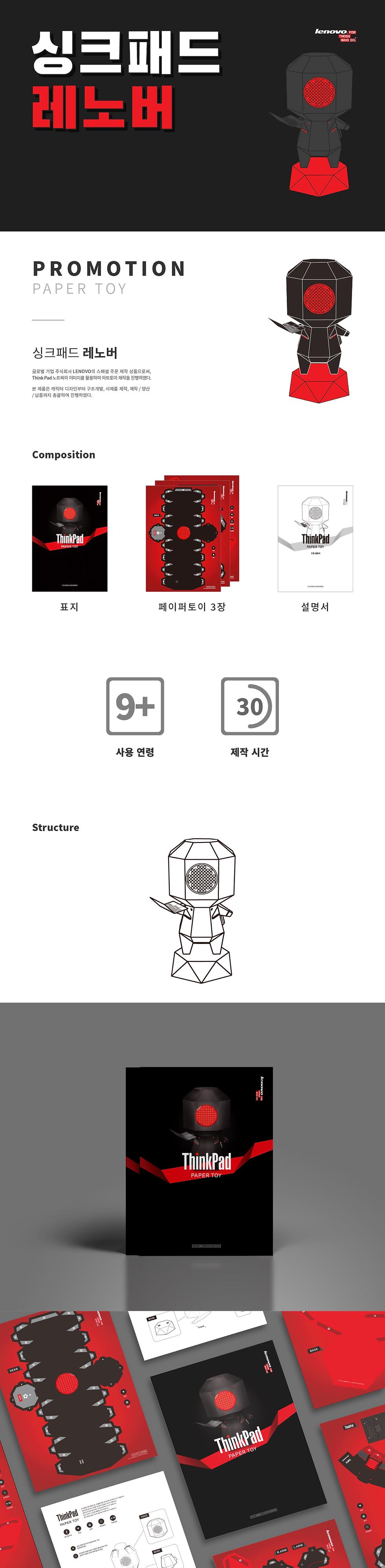 02-10. [2015] 레노버_상세페이지.png