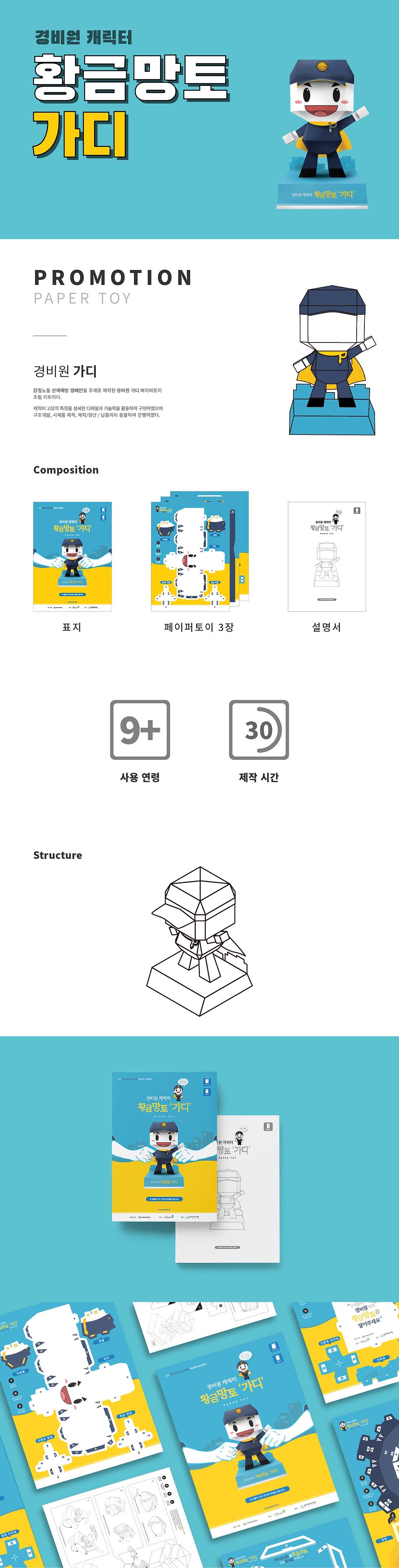 02-13. [2015] 안전보건공단_가디_상세페이지.png