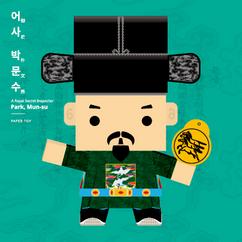 역사인물 페이퍼토이