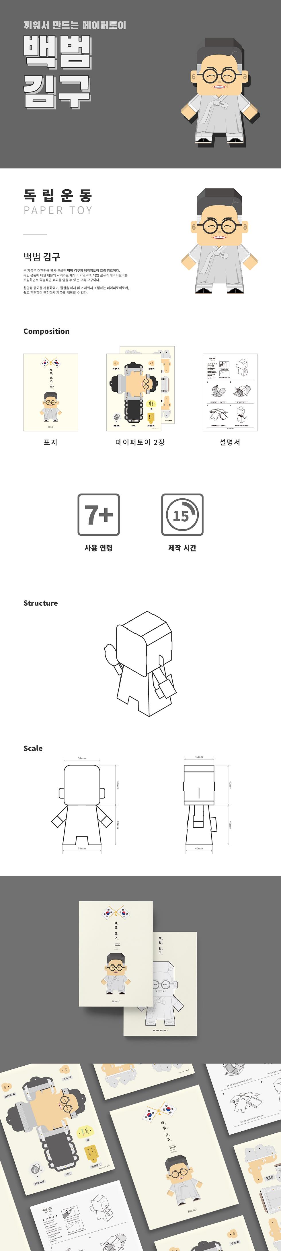 01-22. 백범 김구_독립운동_상세페이지.png
