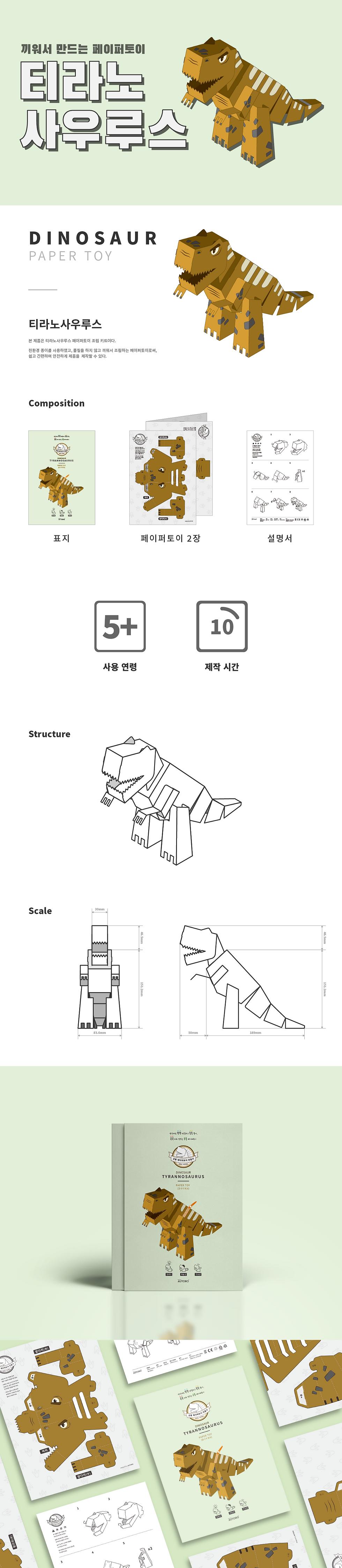 01-28. 공룡_티라노사우루스_상세페이지.png