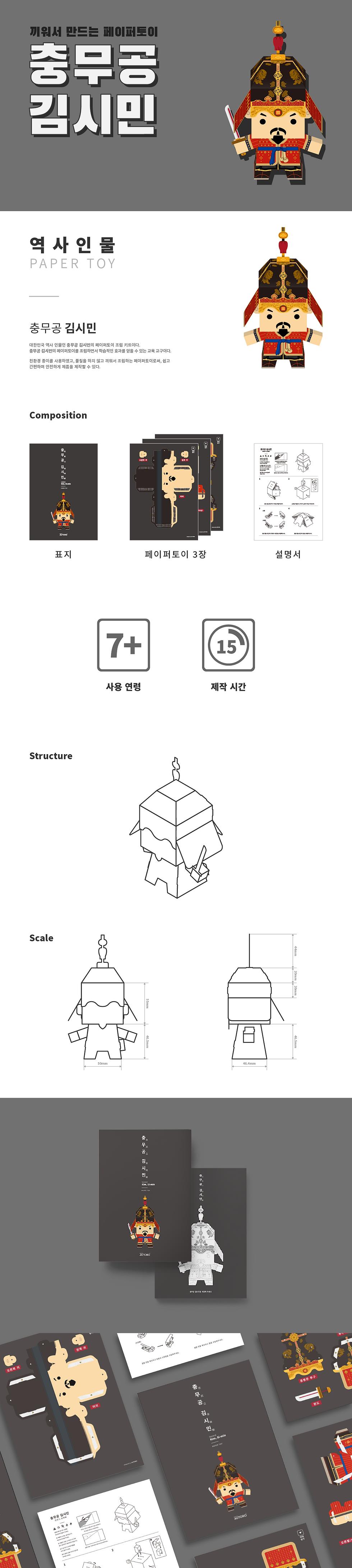 01-18. 충무공 김시민_비접착_상세페이지.png