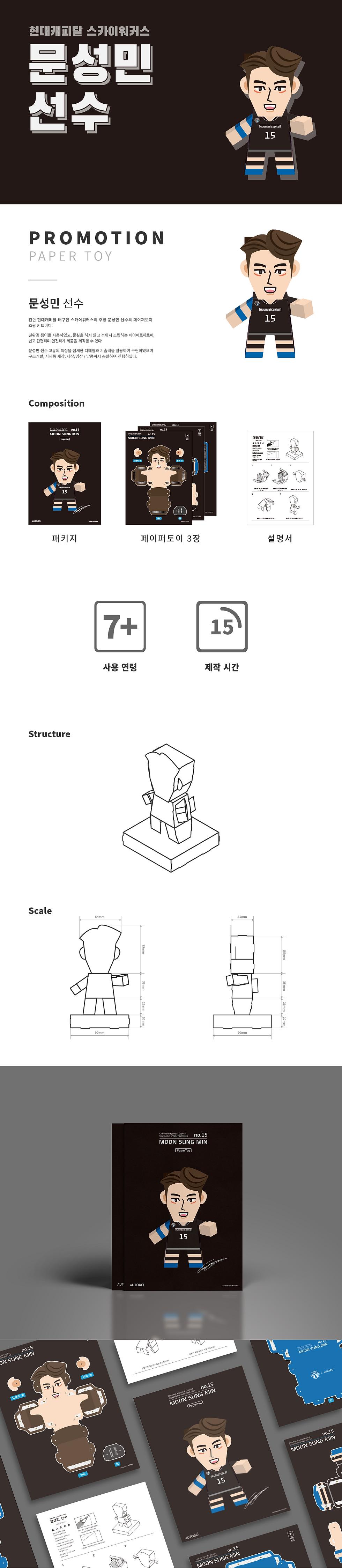 02-31. [2019] 현대캐피탈 문성민_상세페이지.png