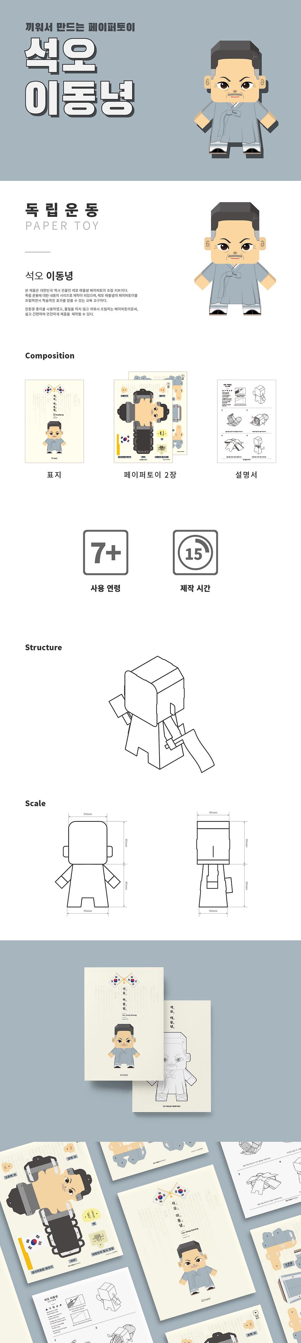 01-25. 석오 이동녕_독립운동_상세페이지.png