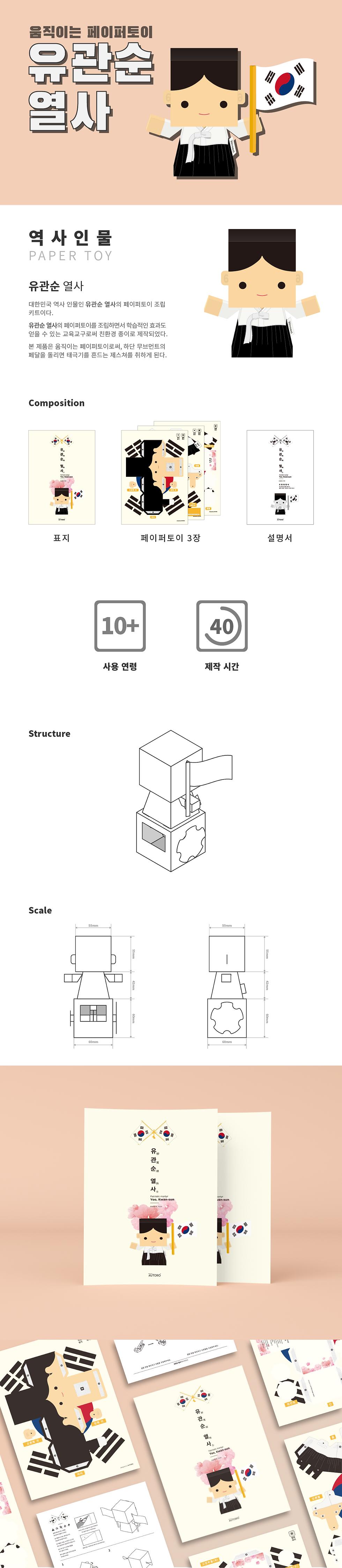 01-02. 유관순 열사_무브먼트_상세페이지.png