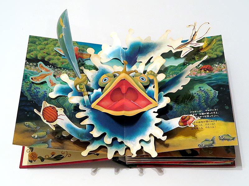 『パコと魔法の絵本』主婦と生活社