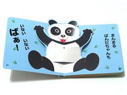 『いないいないばぁ』シリーズ 永岡書店