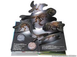 『飛び出す!立体えほん/恐竜のせかい』ユーキャン
