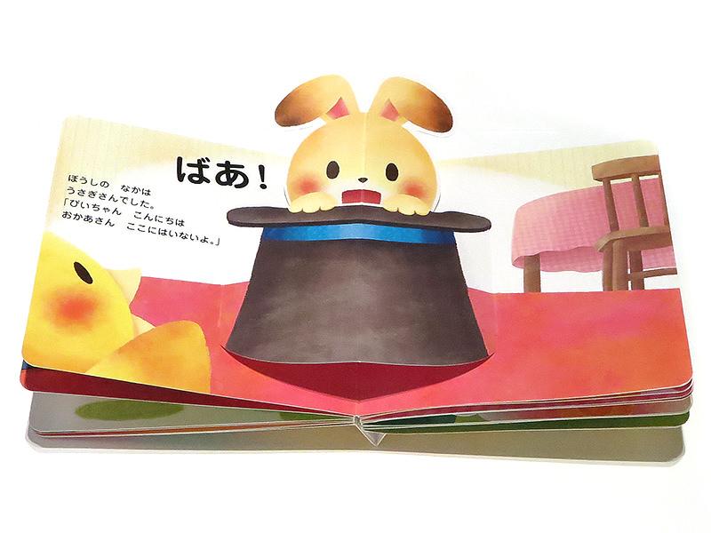 『とびだす!いないいないばあ!』永岡書店