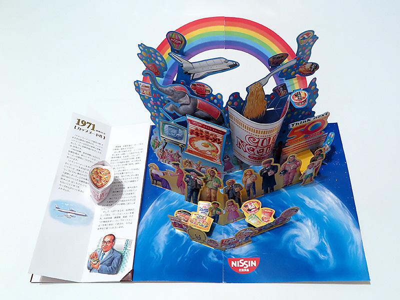 『日清食品50年史1958-2008』