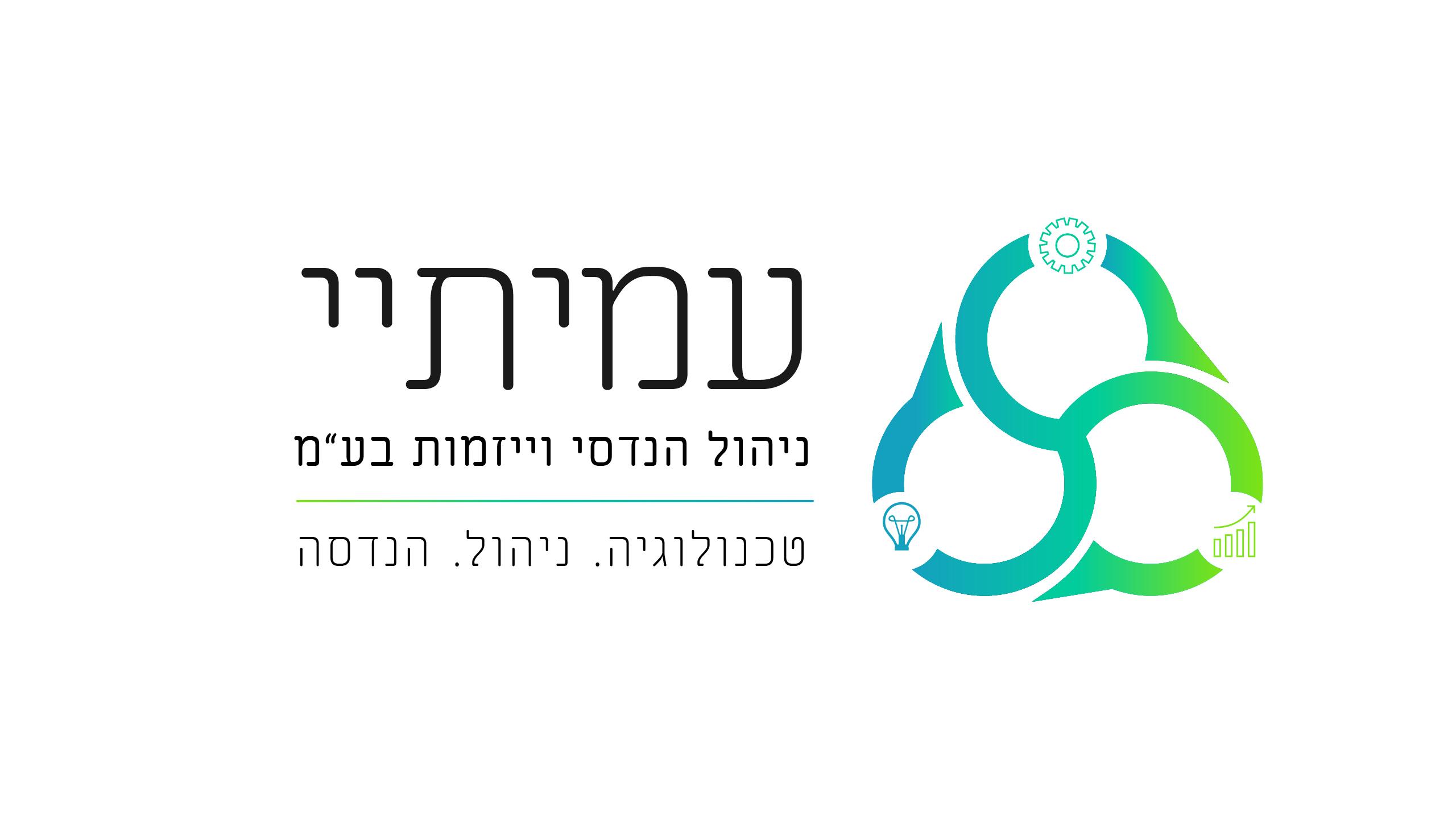 AMITAY Engineering עיצוב לוגו