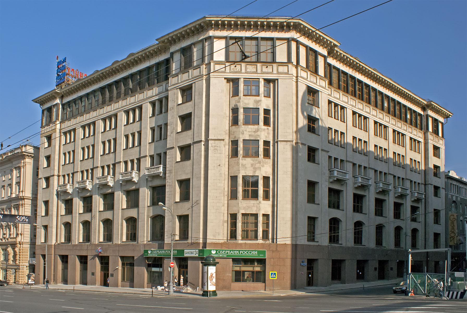 Минтранс РФ, Москва