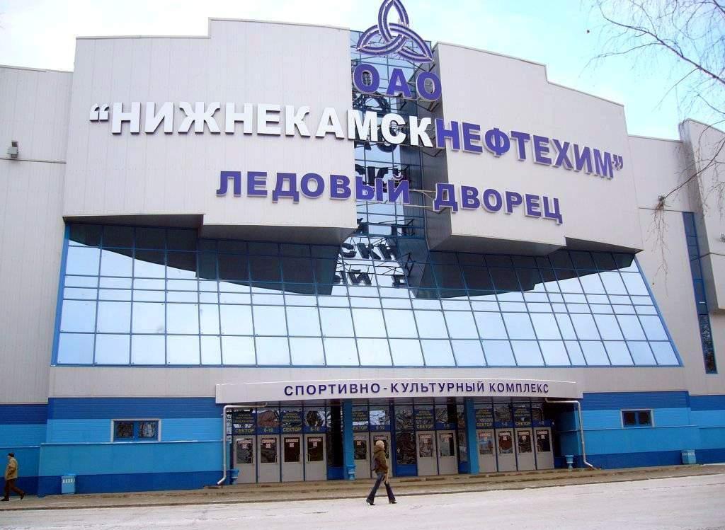 Ледовый Дворец, Нижнекамск