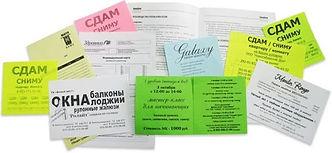 Реклама на цветной бумаге 2.jpg