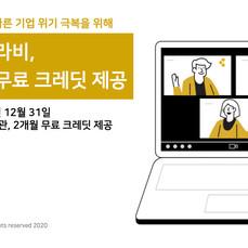 협업툴 콜라비, 연말까지 무료 크레딧 제공기간 연장