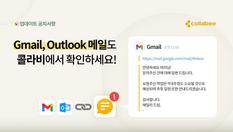 Gmail, Outlook 메일 내용을 콜라비에서 확인하세요!