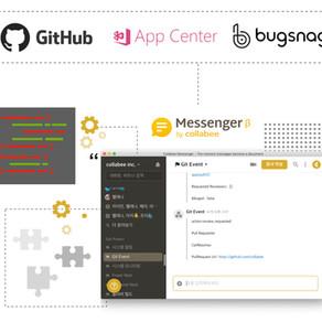 콜라비 웹훅 업데이트 :  이제 Git hub 업데이트도 콜라비 메신저로 한번에!