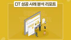 [플래텀] 디지털트랜스포메이션 성공 사례 분석 리포트