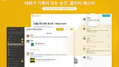 '콜라비 메신저' 베타 출시, 대화가 기록이 되는 순간!