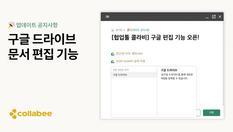 [업데이트 공지] 구글 문서도 협업툴 콜라비에서 편집하세요!