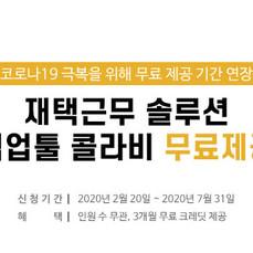 언택트 솔루션 '올인원 협업툴 콜라비' 무상 지원 기간 연장