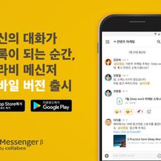 콜라비 메신저 '모바일 버전' 출시, 언제 어디서나 대화가 기록이 되는 순간!